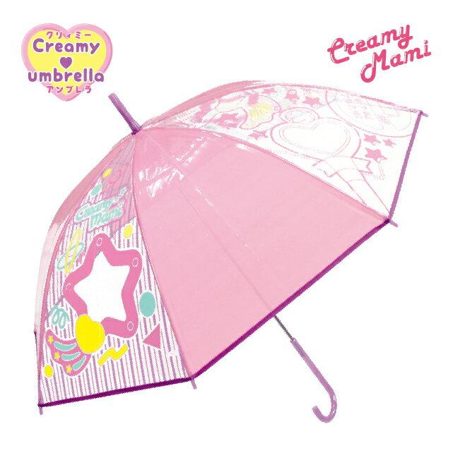 傘, 男女兼用雨傘 Creamy Umbrella