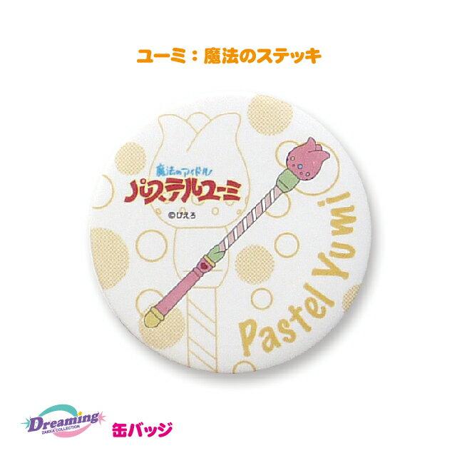 ☆DZC☆魔法のアイドルパステルユーミカンバッジ <魔法のステッキ>画像