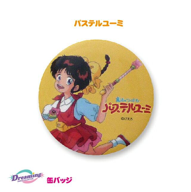 ☆DZC☆魔法のアイドルパステルユーミカンバッジ <ユーミ>画像