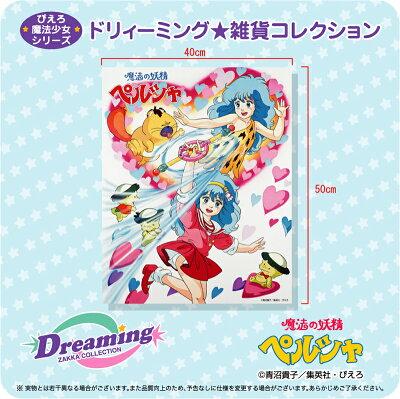 ☆DZC☆魔法の妖精 ペルシャミニポスター