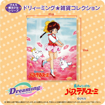 ☆DZC☆魔法のアイドルパステルユーミミニポスター