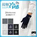 5本指UV手袋ショート丈 UVアームカバー 接触冷感 指あり ひんやり...