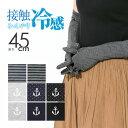 5本指UV手袋45cm UVアームカバー 接触冷感 指あり ひんやり ...