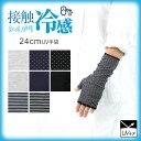 UV手袋24cm UVアームカバー 接触冷感 ひんやり 紫外線対策 日...