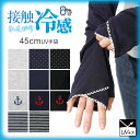 UV手袋45cm UVアームカバー 接触冷感 ひんやり 紫外線対策 日...