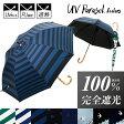 【宅配便送料無料】日傘 完全遮光 遮光率 100% UVカット 99.9% 紫外線対策 UV対策 晴雨兼用 レディース ボーダー ストライプ ツバメ柄 動物 シンプル お洒落 かわいい 可愛い 長傘