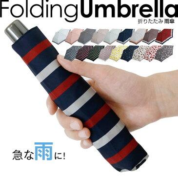 折りたたみ傘 傘 雨傘 レディース 軽量 おしゃれ 折りたたみ雨傘 ボーダー ドット 花柄 鳥柄 動物 ストライプ コンパクト 折り畳み傘 折畳み傘 【メール便送料無料03】