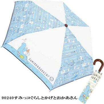 すみっコぐらし 折畳傘 「とかげとおかあさん」!90240!おりたたみ傘・折り畳み傘・携帯傘!サンエックス