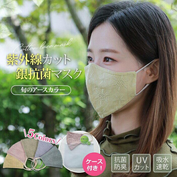 保護マスク, その他