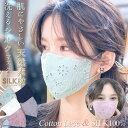 【あす楽】 シルク100% レースマスク マスクケース付き