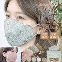 【あす楽】 シルク100% コーデュロイ 刺繍 マスク マス