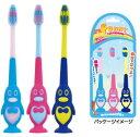 歯ブラシ3pセット ペンギン!吸盤付だからスタンディング可能で衛生的!オーラルケア!14797!大人歯ブラシ・キッズ歯ブラシ・子供歯ブラシ! 贈り物 お祝い かわいい おしゃれ 内祝い おめでとう お返し