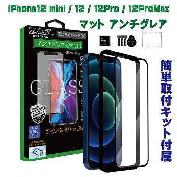 【期間限定価格!】 ガラスフィルム iPhone12 mini / 12 / 12 Pro / 12 ProMax アンチグレア ゲーミングガラス 3D 全面 フルカバー さらさら ガラス フィルム 液晶保護 AGC旭硝子 素材使用 硬度9H