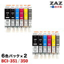 BCI-351XL+350XL/6MP×2 6色マルチパック[大容量]×2セット 互換インクカートリッジ 各色2個ずつ 計12個 大容量インクタンク BCI-351XL ( BK / C / M / Y / GY ) BCI-350XL PGBK BCI-351+350/6MP ZAZ ICチップ付き 残量表示可能