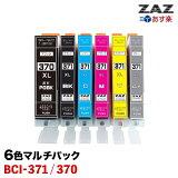 BCI-371XL+370XL/6MP 1セット 6色マルチパック×1 6色セット 大容量インクタンク 増量 ZAZ 互換インクカートリッジ ICチップ付き 残量表示 BCI-371BK BCI-371C BCI-371M BCI-371Y BCI-371GY BCI-370PGBK canon キャノン キヤノン
