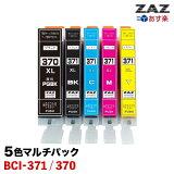 BCI-371XL+370XL/5MP 1セット 5色マルチパック×1 5色セット 大容量インクタンク 増量 ZAZ 互換インクカートリッジ ICチップ付き 残量表示 BCI-371BK BCI-371C BCI-371M BCI-371Y BCI-370PGBK canon キャノン キヤノン
