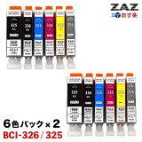 BCI-326+325/6MP×2 6色×2セット 合計12個セット ZAZ 互換インクカートリッジ ICチップ付き BCI-325BK / BCI-326BK / BCI-326C / BCI-326M / BCI-326Y / BCI-326GY 6本セット×2セット canon キヤノン キャノン