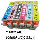 【ゆうメール(ポスト投函)送料無料】IC50 選べる10個 ICチップ付き汎用 互換インクインクカートリッジIC6CL50 から10個選択(ICBK50、ICC50、ICM50、ICY50、ICLC50、ICLM50から選択10個)