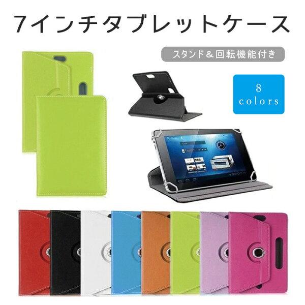 7インチタブレットケース(スタンド機能回転機能つき)7inchタブレットケースNexus7/Fire7/momo/原道など7イン