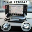 iPhone7 / 7Plus iPhone6s iPhone6s Plus iPhone5s 他 androidスマートフォン対応【粘着シート不要・車載スマホホルダー】地図確認や音楽視聴に!使用シーン色々!滑り止め効果が高く小銭やキーなどを置いてもOK!