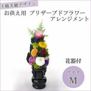 土橋美穂デザイン お供え用 プリザーブドフラワー アレンジメント Mサイズ (E) 花器付