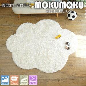 洗える雲ラグ ふわふわ雲型のおしゃれなシャギーラグ MOKUMOKU(モクモク) 130×170cm
