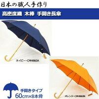 【送料無料】耐久撥水力雨傘60cm8本骨!日本の職人手作り高密度織木棒手開き長傘ネイビー/オレンジ