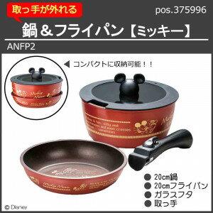 取っ手が外れる鍋&フライパン ANFP2 ミッキー pos.375996