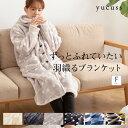 【送料無料】北欧風デザイン マイクロファイバー毛布 着る毛布...
