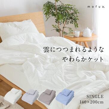 【送料無料】mofua 雲につつまれるような やわらかケット シングルサイズ