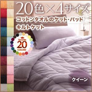 綿素材 タオルケット 掛け布団!20色から選べる コットンタオルキルトケット 単品 クイーンサイズ