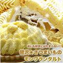 【送料無料】スイートポテト モンブランタルトケーキ 直径14cmホールケーキ!さつまいものモンブランタルト 2
