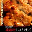 【送料無料】焼き鳥 福井県産 絶品グルメ!純鶏串(じゅんけい)どっさり20串 【RCP】