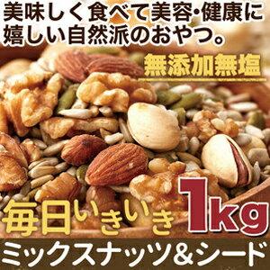 訳あり 簡易包装 大容量ミックス おつまみ!毎日いきいきミックスナッツ&シード 約1kg