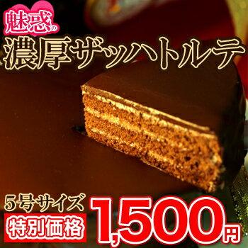 魅惑のザッハトルテ 5号サイズ!チョコ スイーツ チョコレートケーキ ホールケーキ