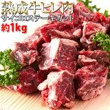【送料無料】熟成肉 ステーキ用牛肉 オーストラリア産!熟成牛ヒレ肉サイコロステーキカット1kg