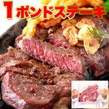 【送料無料】熟成肉 ステーキ用牛肉 特大!牛肩ロース熟成肉1ポンドステーキ 450g