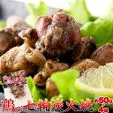 【送料無料】宮崎県名物 鶏の七輪炭火焼200g(50g×4袋)【製造元ゆうメール発送限定】
