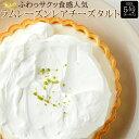 【送料無料】レアチーズケーキ ホールケーキ!ラムレーズンチーズタルト5号