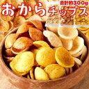 おからチップス おつまみ おやつ!老舗豆腐屋さんのおからチップス3種(しお味、醤油味、カレー味)約300g
