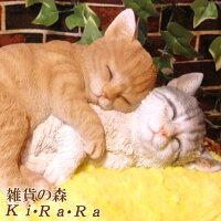 猫置物リアルねこネコキャットリアルな猫の置物寄り添いスリーピングキャットA動物オブジェガーデンオーナメント装飾フィギュアモチーフインテリア玄関先庭雑貨