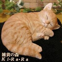 猫置物リアルねこネコキャットリアルな猫の置物スリーピングベビーキャットチャトラ動物オブジェガーデンオーナメント装飾フィギュアモチーフインテリア玄関先庭雑貨
