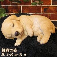 犬置物ラブラドールレトリバー子いぬイヌドッグリアルな犬の置物お昼寝中動物オブジェガーデンオーナメント装飾フィギュアモチーフインテリア玄関先庭雑貨
