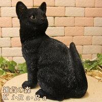 猫置物リアル黒猫癒しクロネコねこキャットリアルな猫の置物動物オブジェガーデンオーナメント装飾フィギュアモチーフインテリア玄関先庭雑貨
