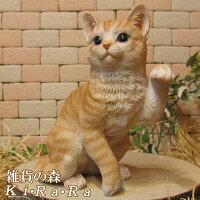 猫置物リアル茶とら猫癒しチャトラネコねこキャットリアルな猫の置物動物オブジェガーデンオーナメント装飾フィギュアモチーフインテリア玄関先庭雑貨