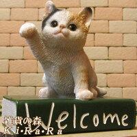 猫の置物ミケウエルカムブック猫雑貨ネコねこオブジェリアルキャットモチーフ毛並みこだわりオーナメントガーデニング愛嬌カフェインテリアベランダアート