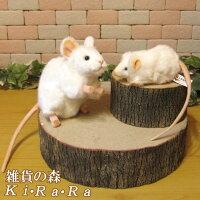 ねずみの置物白ネズミ親子2体セット干支縁起物リアル動物アニマルオブジェ雑貨フィギュアモチーフインテリア玄関癒しモフモフもふもふ
