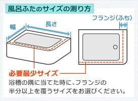 風呂ふたのサイズの測り方