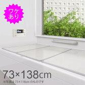 組合せ風呂ふた L-14【約73×138cm】 3枚組【防カビ・抗菌】