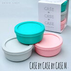 「CASE by CASE by CASE M (Polaris) 」ケース バイ ケース タッパー 保存 保管 パステルカラー スタッキング 保存容器 お弁当箱